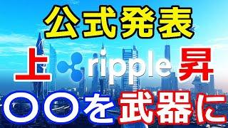 仮想通貨リップル(XRP)公式発表『全てににおいて上昇』逆境の中〇〇を武器に拡大