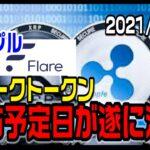 【速報】リップル(XRP)スパークトークンの配布予定日が遂に決定!
