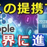 仮想通貨リップル(XRP)アメリカン・エキスプレスと提携『新サービスの開始』海外に進出