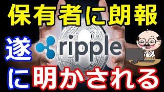 仮想通貨リップル(XRP)保有者に朗報『遂に明かされる!』