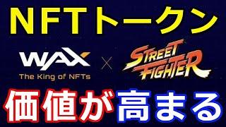仮想通貨リップル(XRP)日本の大手ゲーム企業カプコンの『ストリートファイター』シリーズがデジタルトークンに!