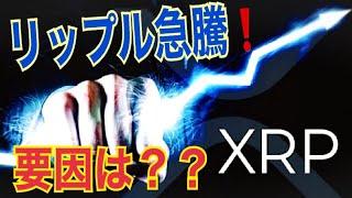 【仮想通貨】リップルXRPが急騰!要因は??ビットコインの方向は?【暗号資産】