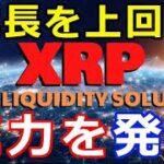 仮想通貨リップル(XRP)リップル社が底力を見せつける!『今までの成長ペースを上回る』