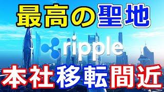 仮想通貨リップル(XRP)リップル社にとって最高の聖地!『いよいよ本社移転か』