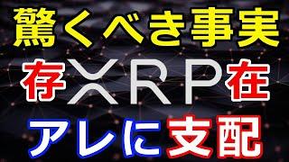 仮想通貨リップル(XRP)リップル相場に驚くべき事実『重要な〇〇が存在』アレに支配されている