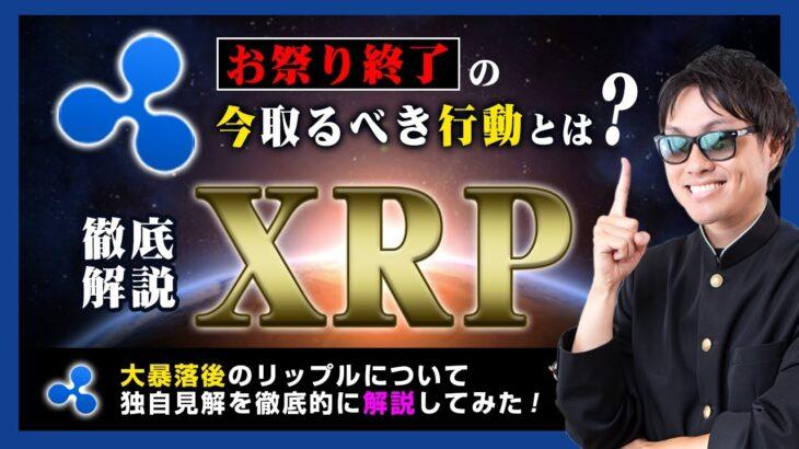 【投資】XRPトレード戦略を徹底解説!乱高下を続けるリップルの次なるエントリーポイントはどこら辺を想定すべきなのか?