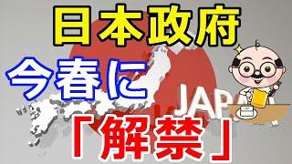 仮想通貨リップル(XRP)日本政府が今春にも『解禁』ますます加速する!