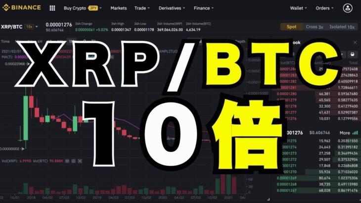リップル XRP BTC ビットコイン 10倍狙える ドル建てより未来ある!あっちゃん ショートスリーパー 億り人目指せるよ