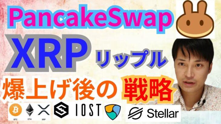 【仮想通貨ビットコイン, XRP, ETH, XLM, NEM, IOST, CAKE】リップル&PancakeSwap爆上げ後の戦略