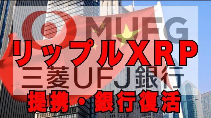 リップル XRP MUFG 三菱UFJ 提携 銀行は暗号資産を取り扱う!