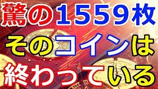 仮想通貨リップル(XRP)もう、そのコインは終わっている!『現在は合計1,559枚』貴方のコインは大丈夫?