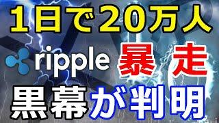 仮想通貨リップル(XRP)価格暴走『黒幕はあのグループだった』24時間で20万人