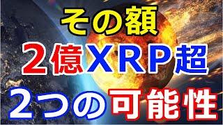 仮想通貨リップル(XRP)その額『2億XRP超』この動きから考察される事とは?