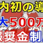 仮想通貨リップル(XRP)国内初!アレを導入『最大500万円貰える』