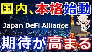 仮想通貨リップル(XRP)日本で本格始動!急速に成長『名だたる9つの企業が参戦』
