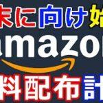 仮想通貨リップル(XRP)Amazon『2021年末に向け始動』無料配布することを計画
