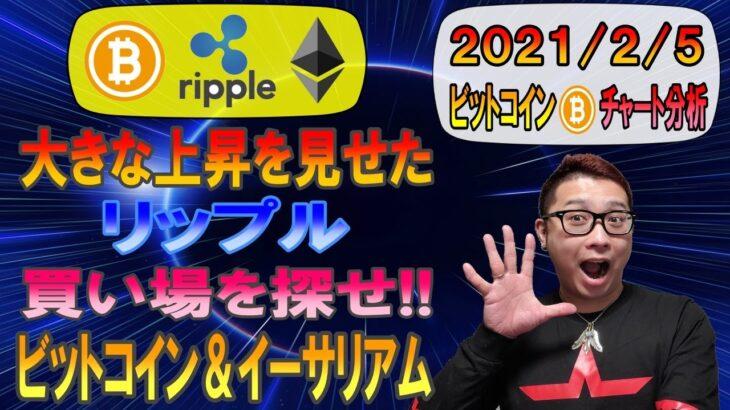 【ビットコイン&イーサリアム&リップル】大きな上昇を見せたXRP!!買い場を探せBTC&ETH!!