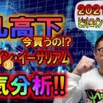 【ビットコイン&イーサリアム&リップル】XRP乱高下!!今から買うの!?BTC&ETHの強気分析!!