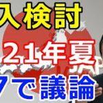 仮想通貨リップル(XRP)麻生財務大臣が導入が検討『G7で議論を進める』