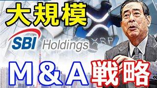 仮想通貨リップル(XRP)SBI北尾氏が『大規模なM&A戦略』を明かす。XRPを軸にNO1を目指す!