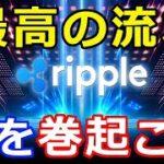 仮想通貨リップル(XRP)リップル社、XRPにとって『最高の流れ』旋風を巻き起こす!