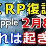 仮想通貨リップル(XRP)XRPの復調『2月8日夜にそれは起こった』今後、活発化
