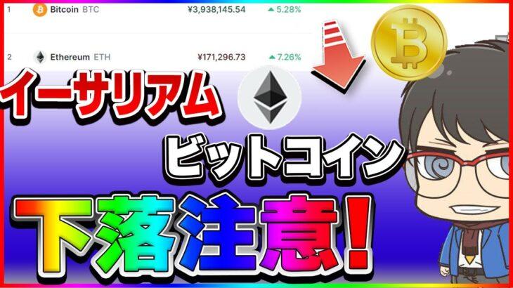 【仮想通貨】ビットコイン、イーサリアムそろそろ下落?