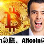 ビットコインまた急騰、アルトコインに注目する!
