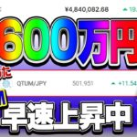 【仮想通貨】ビットコイン最高値更新!クアンタムも上昇中~!!昨日仕込んでも爆上げ!