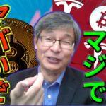 [衝撃]ビットコインが暴落するリスクをじっちゃまが解説します