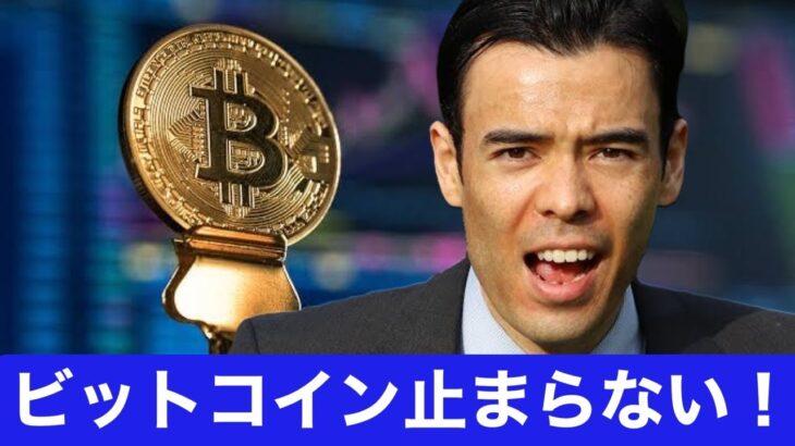 ビットコイン5万5千ドル、時価総額1兆ドル突破!