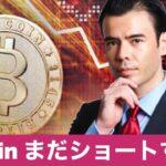 ビットコイン、まだショート維持するか?