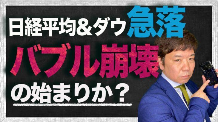 日経平均・ダウ・ビットコイン急落!!バブル崩壊の始まりか?気になる今後は!?
