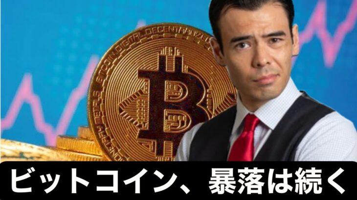 ビットコイン、暴落は終わってない!
