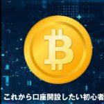 【仮想通貨取引所おすすめ】初心者向け口座開設&1万円もらう方法