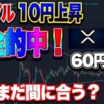 【仮想通貨】リップル10円上昇!完全的中!まだ間に合う?