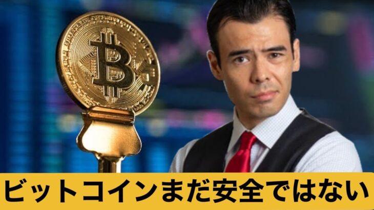 ビットコイン10%反発、まだ安全ではないと思う理由