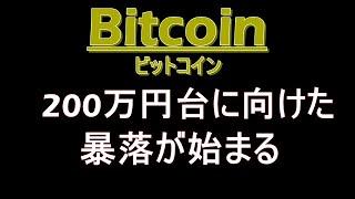 ビットコイン暴落間近!200万円台に向けた下落初動が来る!