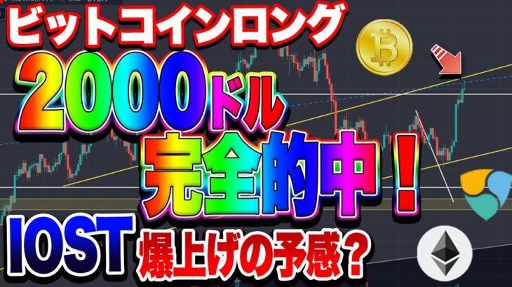 【仮想通貨】ビットコインロング2000ドル完全的中!IOST爆上げの予感?