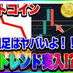 【仮想通貨】2020年10月以降で初めてのビットコイン下落危機!週足の包み足で上昇トレンド終了!?