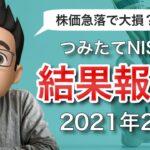 【2021年2月版】積立NISAをやってみた結果を公開!