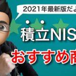 【2021年版】積立NISAのおすすめ商品・銘柄を紹介!