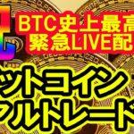 第3回 ビットコイン史上最高値記念LIVEトレード配信!