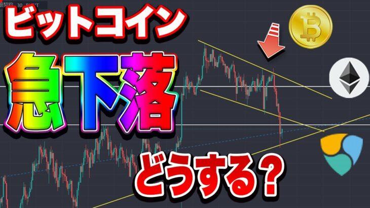 【仮想通貨】ビットコイン4000ドル急下落どうする?