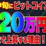 【仮想通貨】ビットコイン4月中旬に820万円!!イーサリアムは2~3日で最高値?IOSTまもなくです!