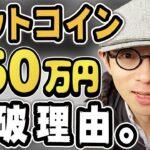 ビットコイン550万円突破!理由を解説します。