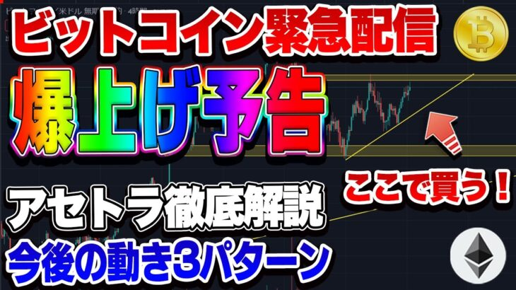 【仮想通貨】ビットコインまもなく600万円越え!めちゃくちゃ注目です!いつまで上がるかも話します!