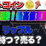 【仮想通貨】リップル売る?ガチホ?ビットコインはついに上昇転換からの600万円?