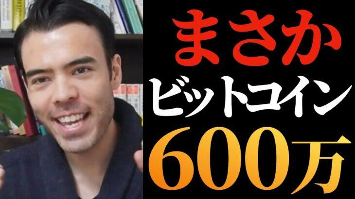 【高橋ダン】ビットコインが600万円にいくのか?【仮想通貨】