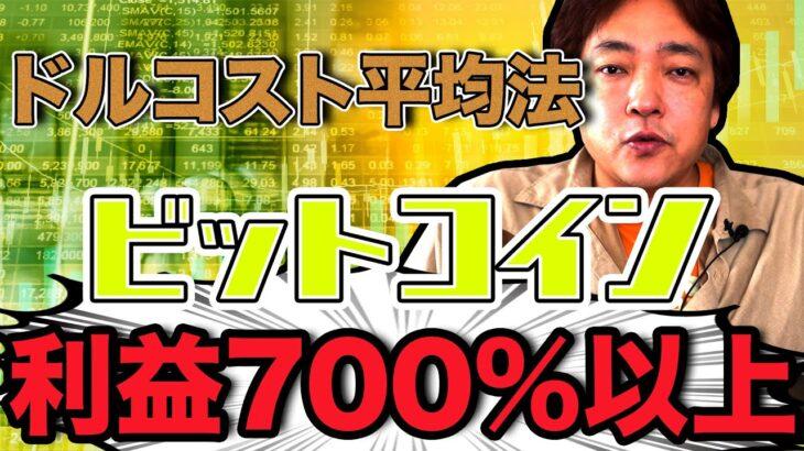 仮想通貨 ビットコイン ドルコスト平均法で買ったら利益700%超え BTC 暗号通貨